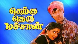 Video Therku Theru Machan | super hit movie | Sathyaraj,Bhanupriya,Goundamani,Senthil | Manivannan | Deva download MP3, 3GP, MP4, WEBM, AVI, FLV Oktober 2018