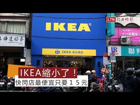 話題片》IKEA出新招!夜市內百元商品店引民眾搶購