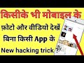 This Android trick Easy for photos & video see  one mobile to another mobile ?| by technical boss
