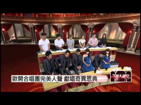 文茜大講堂 歐開合唱團 O-Kai Singers 專訪