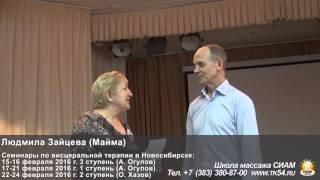 Л. Зайцева - отзыв о семинаре Огулова