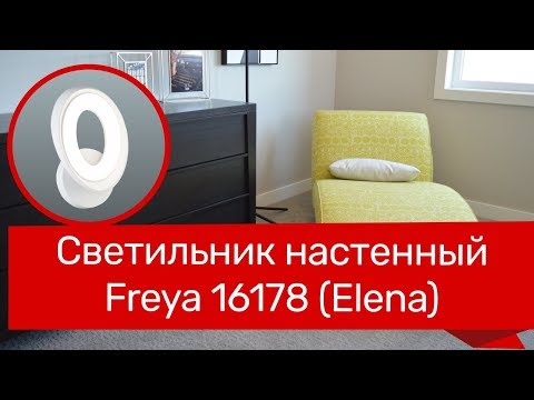 Светильник настенный FREYA 16178 (FREYA Elena FR6007WL-L17W) обзор