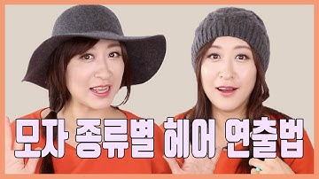모자 막 쓰지말고 예쁘게 쓰자! 모자 종류별 헤어 연출법 - 알짜주부 손율이 #045