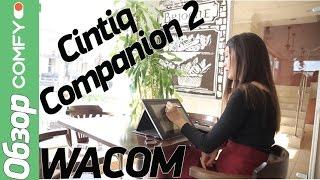 Wacom Cintiq Companion 2 - производительный графический планшет с 2К-дисплеем - Обзор от Comfy.ua(Wacom Cintiq Companion 2 - это производительный графический планшет, который может выполнять функции ноутбука. Модель..., 2015-11-27T12:26:44.000Z)