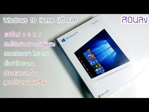 สอนลง Windows 10 Home FPP แท้ EP2 : แบ่งไดร์ C D E ลงไดร์เวอร์ ตั้งค่าสลับภาษา ตั้งค่าเวลา เช็คสเปค
