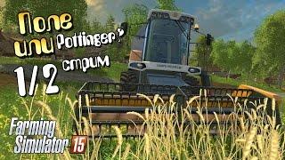 Поле или Pottinger? (стрим) - ч1 Farming Simulator 2015