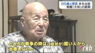 元軍医が見た戦艦「大和」の最期 2015年8月17日(月) 21時34分 http://i....