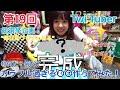 HKT48 外薗葉月 はづちゃんねる☺︎(第19回 高画質版)