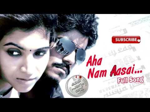 Aha Nam Aasai | Songs | Latest MP3 | New Malayalam MP3 Songs 2014 | Kasu Panam Thuttu |