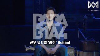 [BABA B1A4 4] EP.46 신우 뮤지컬 '광주' Behind