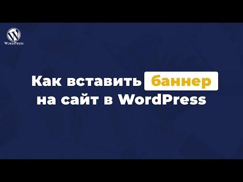 Как разместить баннер на своем сайте wordpress