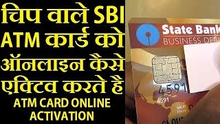 How To Activate Sbi Emv Chip Debit Or Atm Card Online | Generate Sbi Atm Pin | State Bank Of India