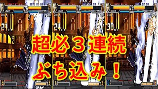 【KOF2002um】イグニス-Ignis- 超必殺3連続ぶち込んでみた!