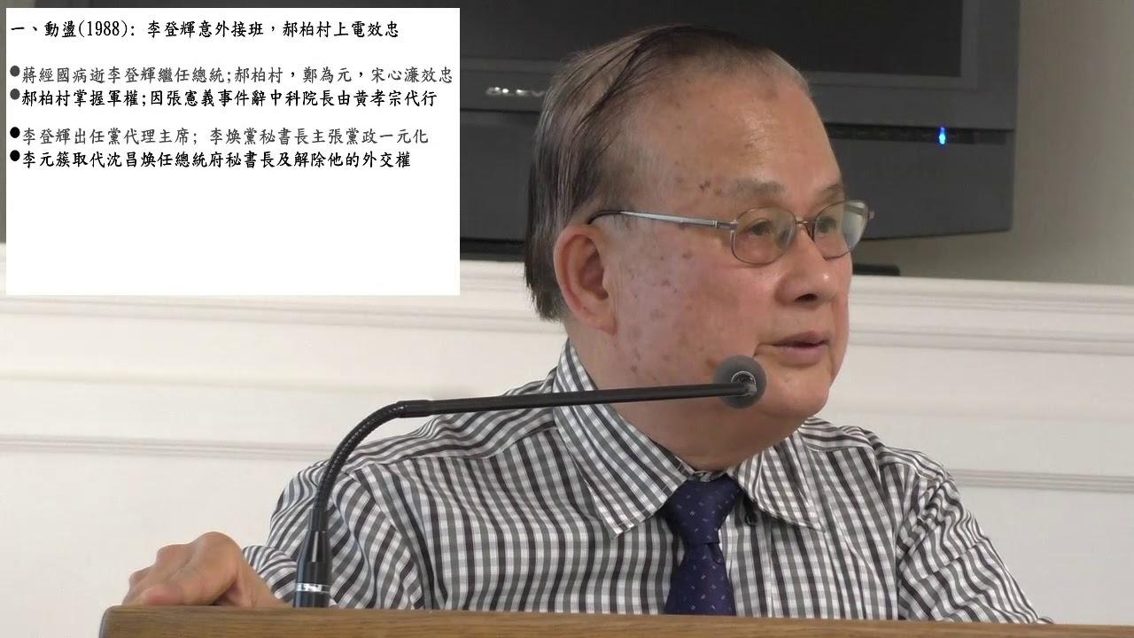 前總統李登輝先生的兵法與軍隊國家化; 講員:黃國雄 2017-11-8 - YouTube