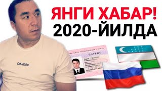 ПАТЕНТ-2020! БЕКОР КИЛИНАДИМИ АЧЧИК ХАКИКАТ ХАММА МУСОФИРЛАР КУРСИН...