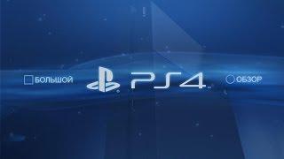 PlayStation 4 — Полный разбор