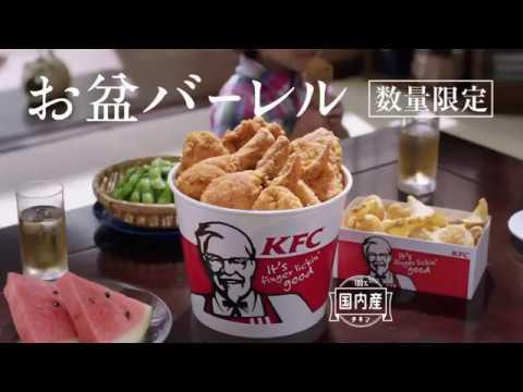 【CM】ケンタッキーフライドチキン お盆バーレル