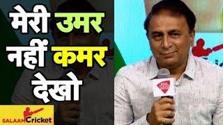 #SalaamCricket18 : I Decide My Age With My Waistline Says Sunil Gavaskar    Sports Tak