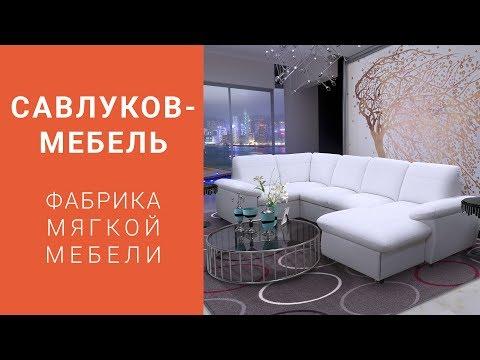 """Фабрика мягкой мебели """"Савлуков-Мебель"""""""