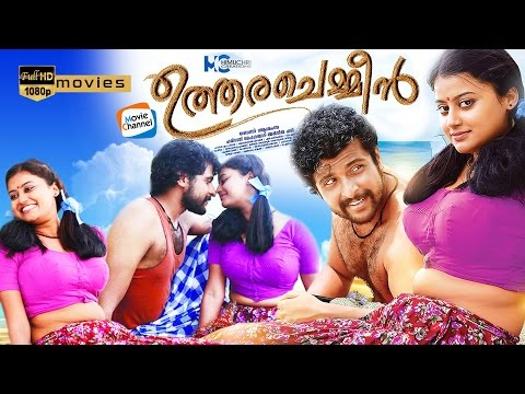 Uthara Chemmeen Full Length Malayalam Movie HD