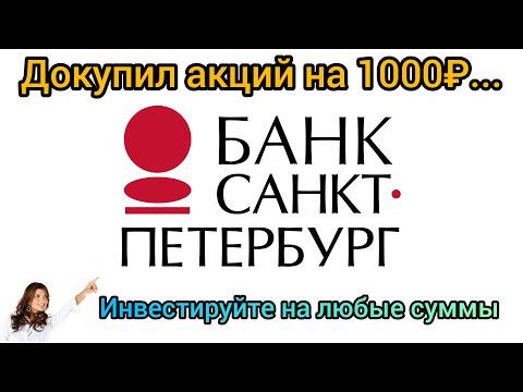 Дневник инвестора. Видео 37. Докупил акции Банка Санкт-Петербург. Обзор МТС...
