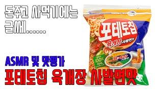 포테토칩 육개장사발면맛 솔직리뷰 및 ASMR