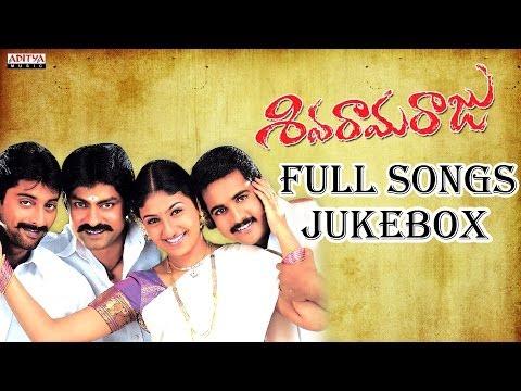 Shivaramaraju (శివరామరాజు )Telugu Movie II Full Songs Jukebox II Jagapathi Babu, Laya