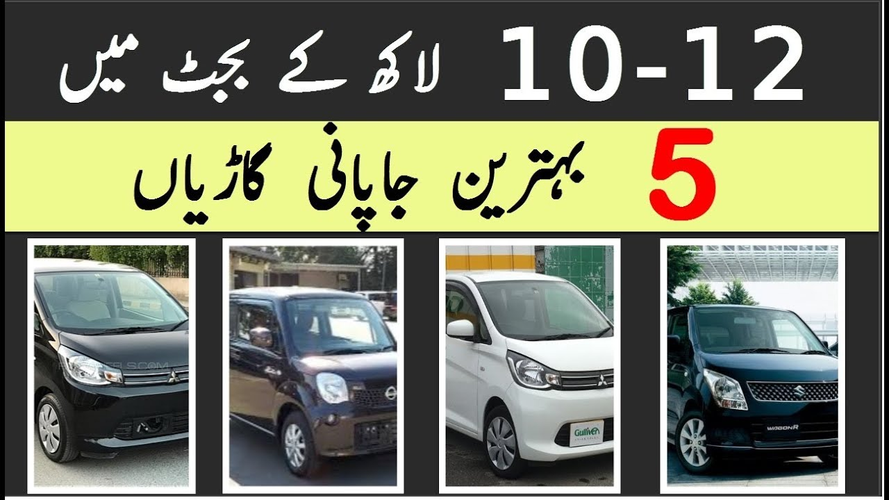 Top 5 Japanese Cars Under 12 Lac Budget In Pakistan 2019