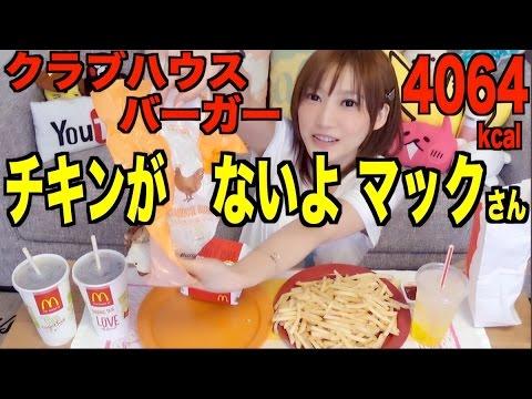 【大食い】マクドナルド  クラブハウスバーガービーフ  シャカシャカポテト クアトロチーズ  ポテトL×3など!   4064kcal【木下ゆうか】