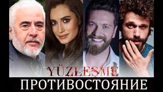 Противостояние турецкий сериал 2019, актеры, сюжет