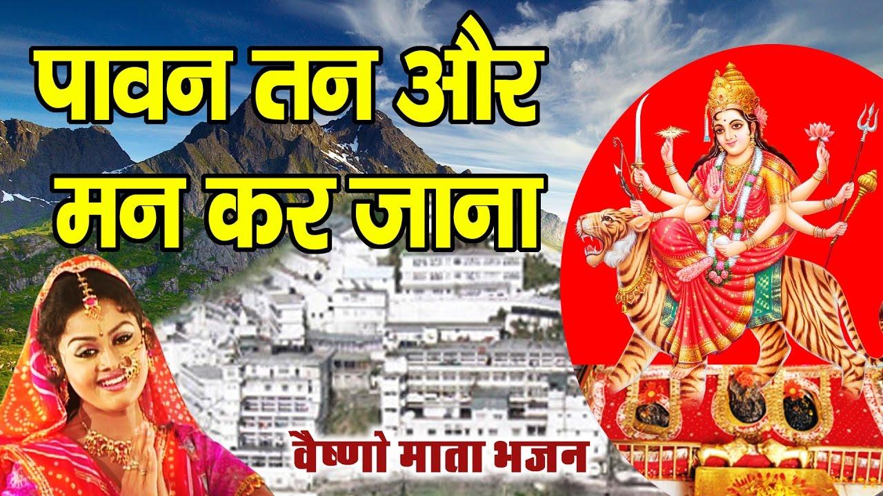 Download Super Hit Navratra Bhajan || Pawan Tan Aur Man Kar Jana || Tanushree || Vaishno Devi # Ambey Bhakti