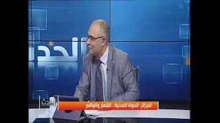 الجزائر: الدولة المدنية.. الشعار والواقع
