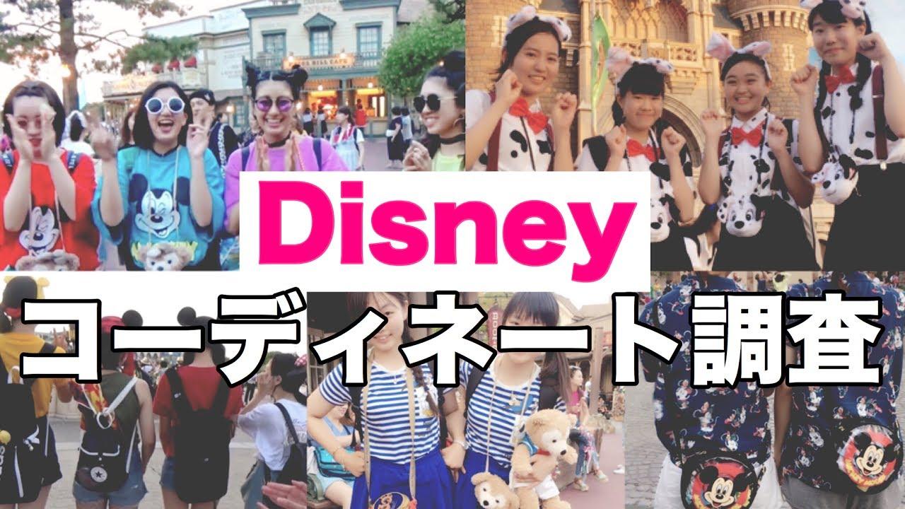 ディズニー】夏ディズニーコーデ10選をご紹介!【後編】 - youtube