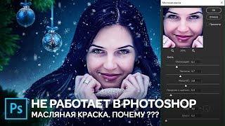 НЕ работает фильтр в Photoshop Масляная краска !!! Почему ???