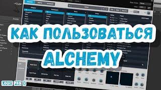 Alchemy - лучшая библиотека в Logic Pro X?