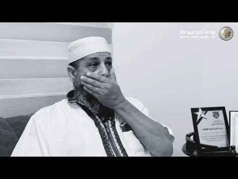 جرائم الارهاب في درنة | الجزء الـ 23 | أسرة رمضان صالح الشلوي