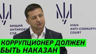 Зеленский: Нужно не бороться с коррупцией, а ПОБЕДИТЬ её!