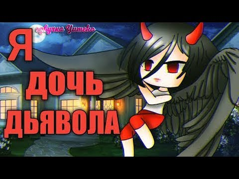 "ОЗВУЧКА МИНИ ФИЛЬМА ""Я дочь дьявола"" 2 части // Gacha Life"