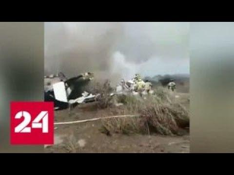 Пассажиры потерпевшего крушение самолета покинули его за минуту до взрыва - Россия 24
