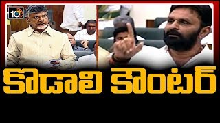 Kodali Nani Strong Counter To Chandrababu Naidu Comments in AP Assembly  News