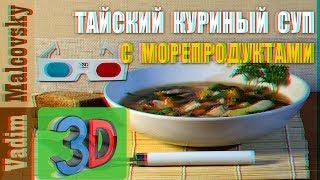 3D stereo red cyan. Рецепт тайский куриный суп с морепродуктами