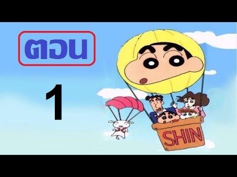 ชินจัง จอมแก่น ตอนรวม (1)