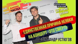 Актер Александр Устюгов: Анонс интервью.