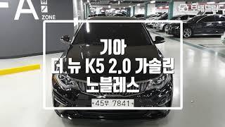 2019 기아 더 뉴 K5 2.0 가솔린 노블레스