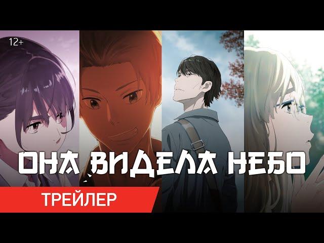 Полнометражное аниме «Она видела небо» (Sora no Aosa wo Shiru Hito yo) вышло в онлайн-кинотеатрах России