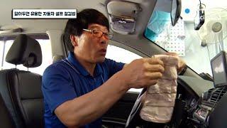알아두면 유용한 자동차 셀프 점검법 / YTN 사이언스