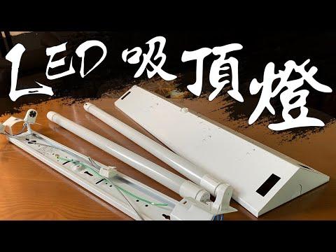 DIY更換『T8 LED山形吸頂燈』!!! 燈具安裝/傳統BB燈具比較/實境安裝流程/觀念&KnowHow分享 |Ceiling Light/Lamp|DIY實作|【宅水電】
