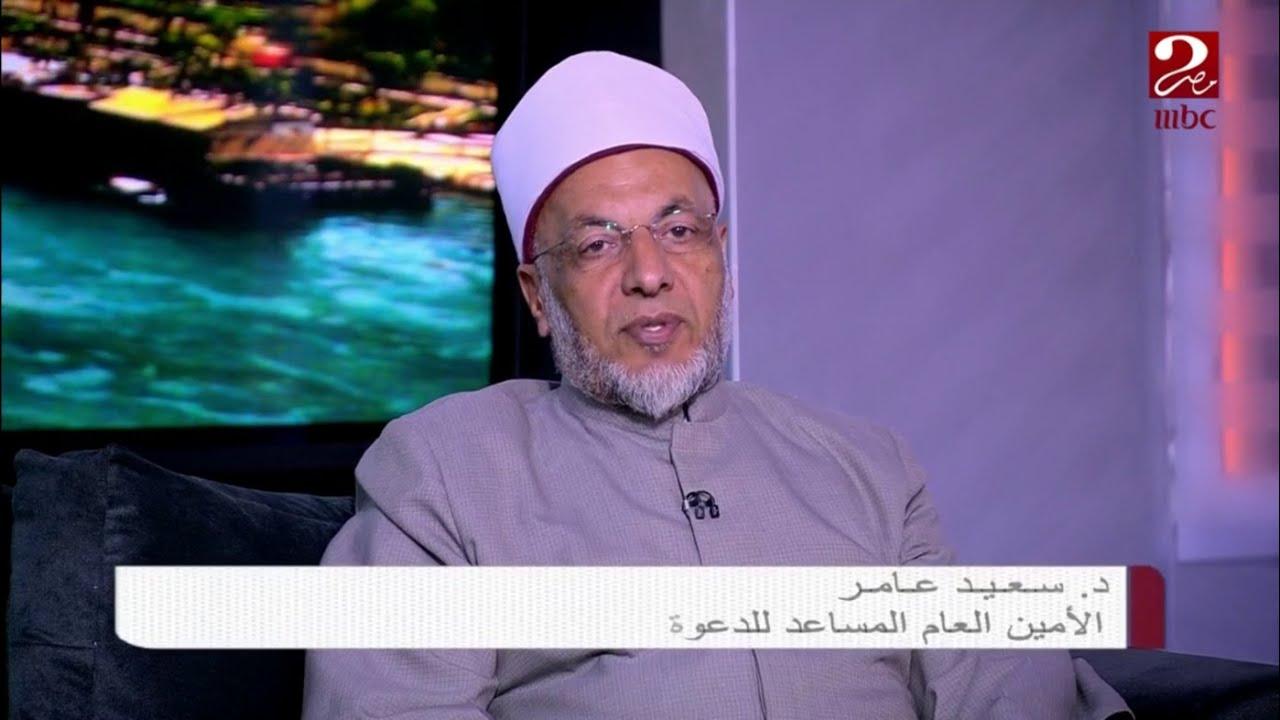 ما حكم الصيام يوم عرفة يوم السبت منفرداً؟ شاهد تعليق الشيخ الدكتور سعيد عامر