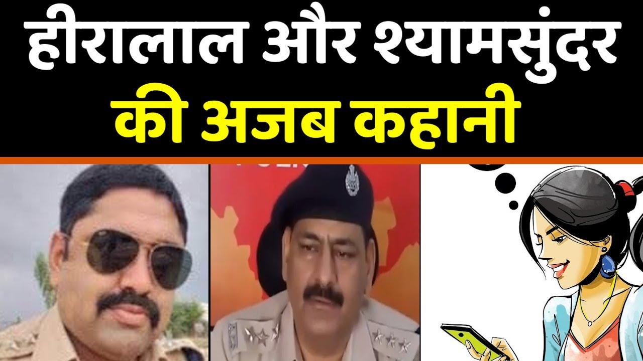 Download Rajasthan: DSP Hiralal Saini की तरह ही एक और DSP की कहानी   Hiralal Saini Viral Video