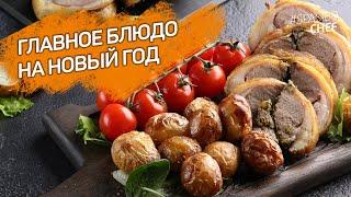 Мясной РУЛЕТ из ягненка на НОВЫЙ ГОД: главное блюдо МЕНЮ 2020 - рецепт шеф повара Волкова-Медведева